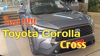 ALL-NEW Toyota Corolla Cross เปิดตัวใหม่กับโตโยต้าcross