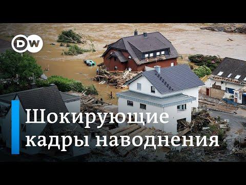 Шокирующие кадры наводнения в Германии: местные жители не верят своим глазам