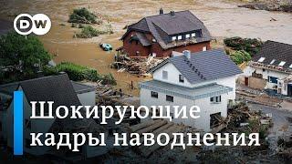 Шокирующие кадры наводнения в Германии местные жители не верят своим глазам