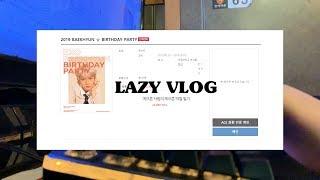 게으른 사람의 덕질 브이로그 vlog / 백현 생일 파티 티켓팅