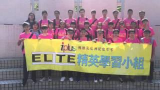佛教孔仙洲紀念中學料 IELITE 精英學習小組訓練計劃