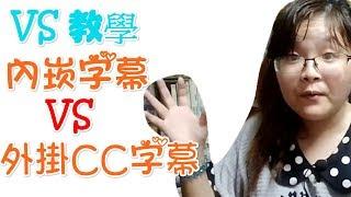 教學你知道內崁外掛CC字幕的差別嗎?今天教會你羽翼之兔用影片記錄生活