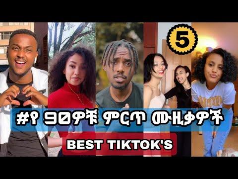 የ 90ዎቹ ሙዚቃዎች challenge #5 - Ethiopian 90s Music tiktok challenge ft. Bboytomy33(ethio tiktok)