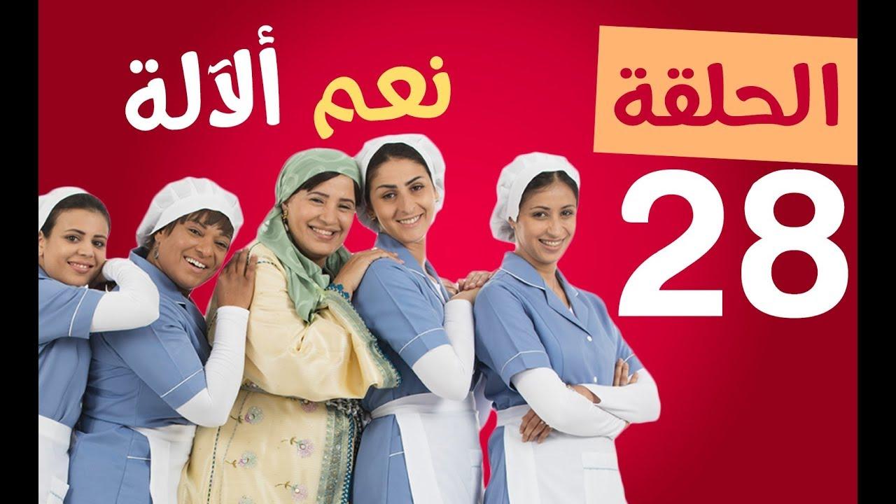 N3am a Lalla - Ep 28 - نعام ألالة