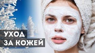 Уход за кожей в зимний период Еще дешевле
