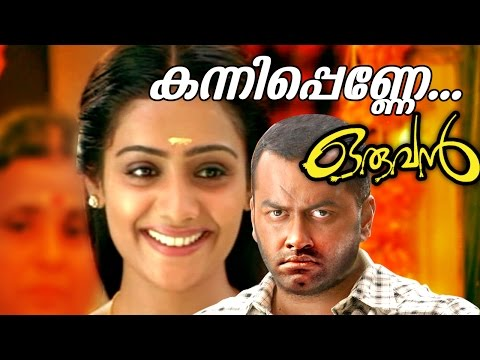 Kannippenne... | Superhit Malayalam Movie | Oruvan | Movie Song
