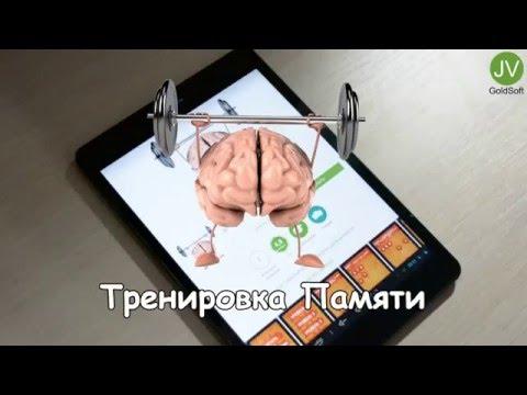 Тренировка Памяти для Android