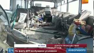 В Астане задержан водитель бетономешалки, допустивший наезд на пассажирский автобус