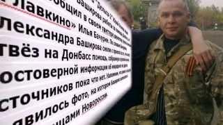 Актёра Александра Баширова наказали за помощь Донбассу