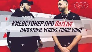 Киевстонер про GazLive, Наркотики, Versus, Голос Улиц