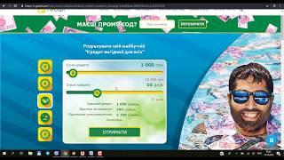 E-groshi кредит онлайн на карту в Е-гроши - потребительский тест