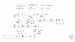 Замена переменной в неопределённом интеграле