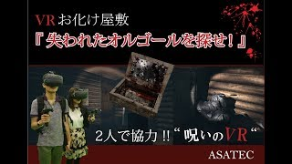 http://asatec.jp/ VRイベントレンタルはASATECで!
