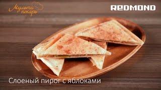 Слоеный пирог с яблоками, вкусные рецепт для мультипекаря REDMOND RMB-M601