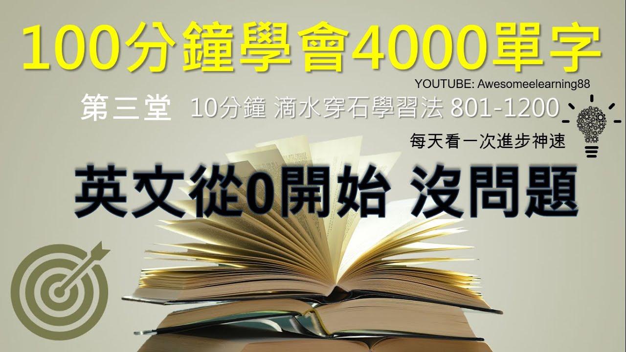 100分鐘學會4000英文單字|滴水穿石英文學習法 第三堂 801-1200 輕鬆學英文 看完就學完只要10分鐘 - YouTube