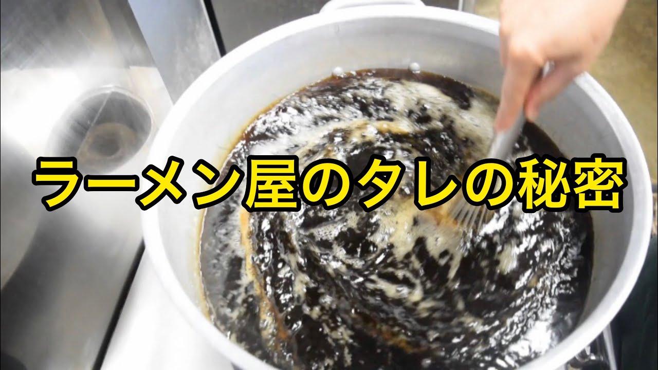【仕込み・厨房風景】ラーメン屋のタレ作りの裏側を公開