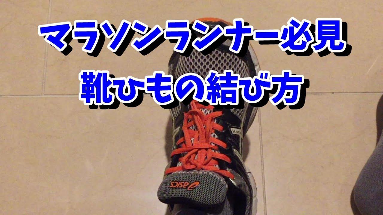 【マラソンランナー必見】 簡単!ほどけにくい靴紐の結び方 ほどけない