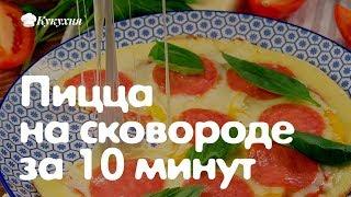 Пицца на сковороде за 10 минут (рецепт) Быстро и вкусно! Без майонеза!