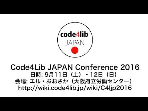 Code4Lib JAPAN Conference 2016