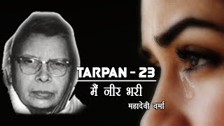 Tarpan 23  तर्पण २३  | Main Neer Bhari | Mahadevi Verma