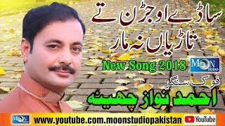 Saday Ujrann Tay - Ahmad Nawaz Cheena 2018 - Moon Studio Pakistan 2018