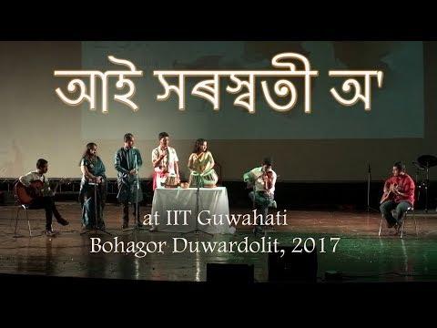 Aai Saraswati O' (Cover) performed in  Bohagor Duwardolit, 2017 | IIT Guwahati