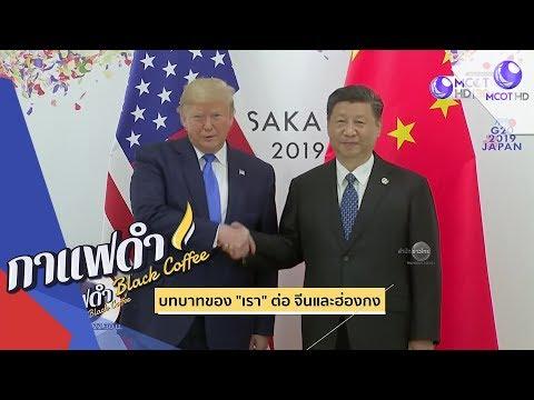 """บทบาทของ """"เรา"""" ต่อ จีนและฮ่องกง - วันที่ 11 Nov 2019"""