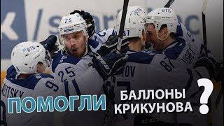 «Динамо»: помогли баллоны Крикунова?