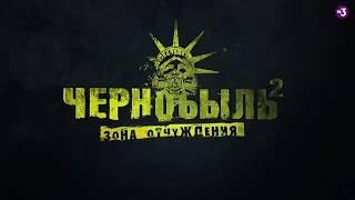 Чернобыль  Зона отчуждения 2 сезон — Трейлер 2017