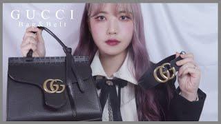 구찌 마몬트백 & 벨트 언박싱+코디+가격 | G…