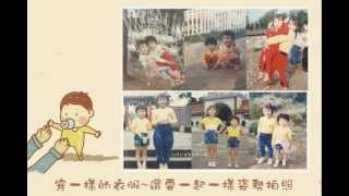 姐姐送給最親愛妹妹的MV(結婚時撥放).avi