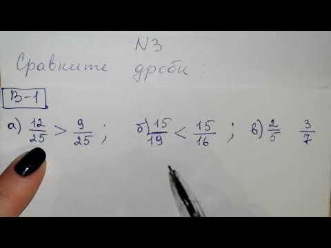 №3 Вариант 1. 5 класс Математика Контрольная работа 3. Тема дроби