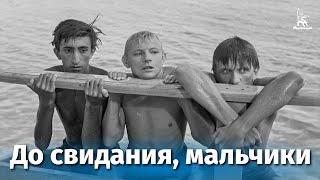 До свидания, мальчики (драма, реж. Калик Михаил, 1964)