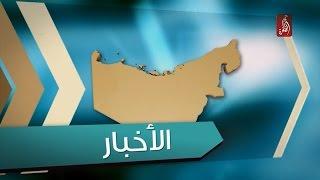نشرة اخبار مساء الامارات 22-11-2016 - قناة الظفرة
