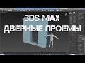3Ds Max - Моделирование дверного проёма