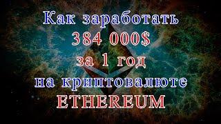 Stepium   Как заработать $ 384 000 за 1 год на криптовалюте Ethereum