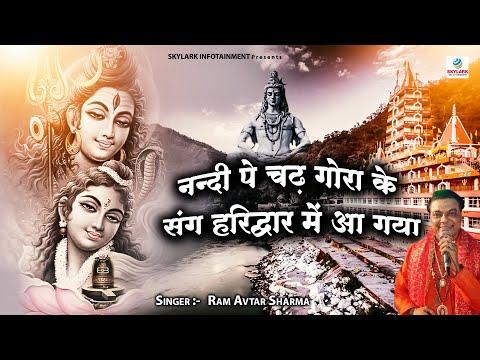 Nandi Par Chad Gora Ke Sang // Superhit Shiv Bhajan \\ Album Name: Chal Gaya Sikka Bhole Ka