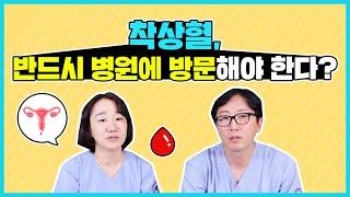 [구로산부인과] 착상혈, 반드시 병원에 방문해야 한다?…