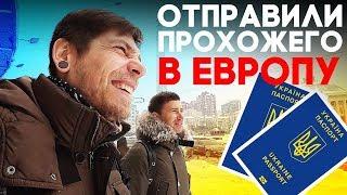 ОТПРАВИЛИ ПРОХОЖЕГО В ЕВРОПУ! Говорим с Андреем Буренок про безвиз и путешествия