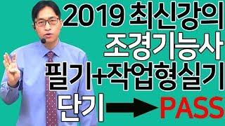 조경기능사, 정용민교수님의 2019년 최신강의업데이트 …