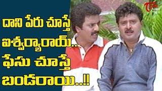 దాని పేరు చూస్తే ఐశ్వర్యా రాయ్.. ఫేసు చూస్తే బండరాయి.. !! Telugu Movie Comedy Scenes   TeluguOne