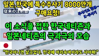 [일본반응]특수주사기부족한 일본, 자존심 상하지만 한국…