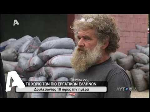 Αυτοψία | Το χωριό των πιο εργατικών Ελλήνων