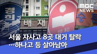 서울 자사고 8곳 대거 탈락…하나고 등 살아남아 201…