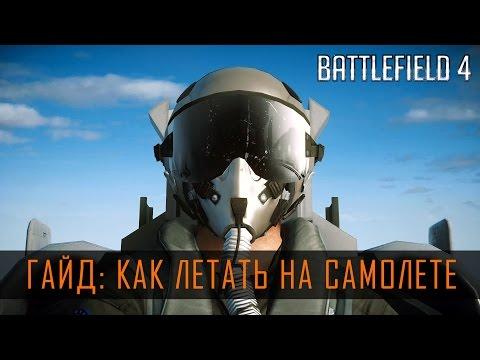 Battlefield 4 ГАЙД: КАК ЛЕТАТЬ НА САМОЛЕТЕ