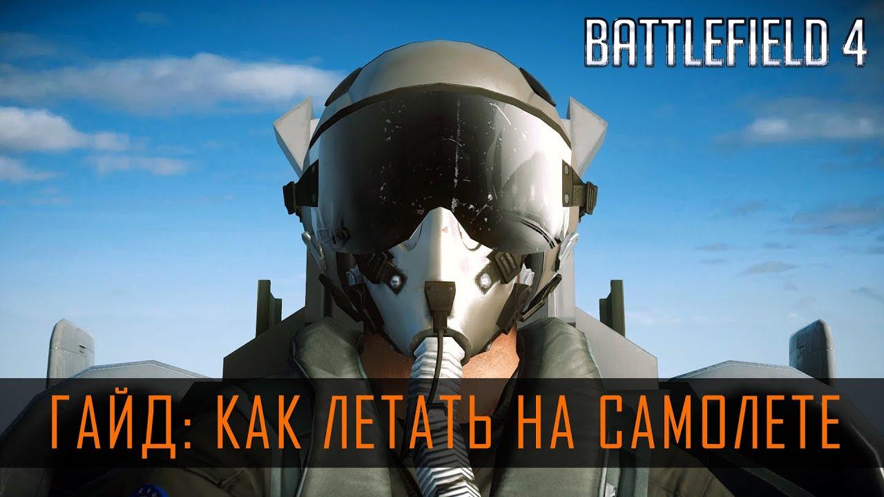 как управлять самолетом в battlefield