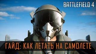 Battlefield 4 ГАЙД: ЯК ЛІТАТИ НА ЛІТАКУ