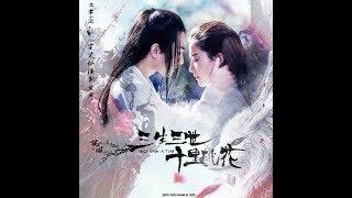 """Лю И Фэй, Ян Ян - Китайская сказка """"Три жизни, три эпохи, десять миль персикового цвета"""""""