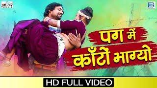 रेनू रंगीली, लक्षमण सिंह की आवाज मई जोरदार देशी फागुन सांग: पग में काँटो भाग्यो | Marwadi Fagan Song