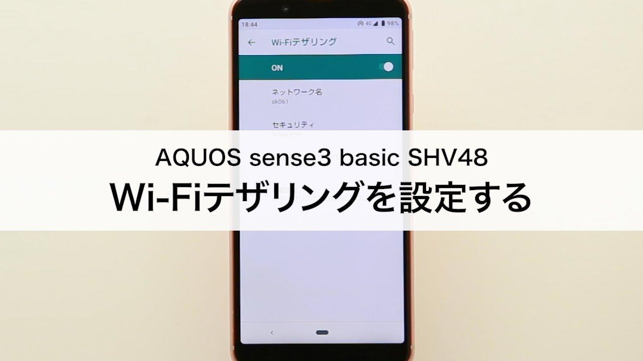 Sense3 basic shv48 aquos